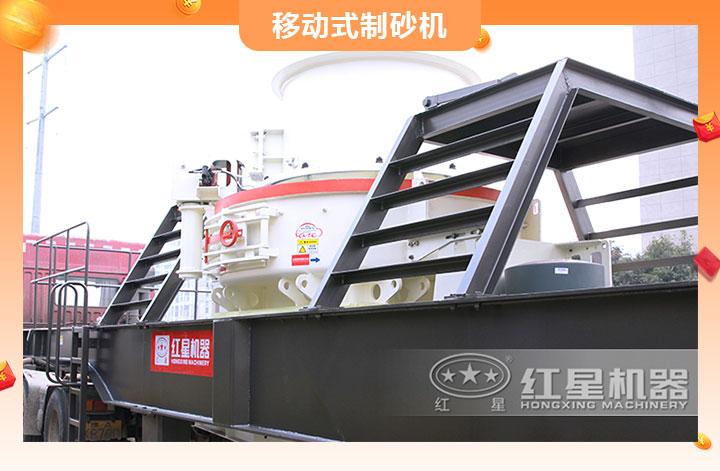 山东时产40吨小型环保移动制砂机现场