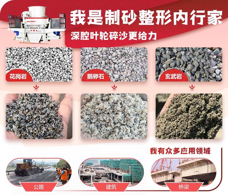 制砂机应用广泛、适用于多种物料